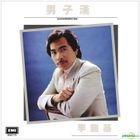 Men (UMG EMI Reissue Series)