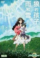 Wolf Children (DVD) (Regular Edition) (Taiwan Version)