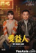 受益人 (2019) (DVD) (香港版)
