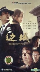 Border Town (H-DVD) (End) (China Version)