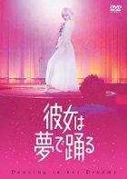 她在夢中跳舞 (DVD) (普通版)(日本版)