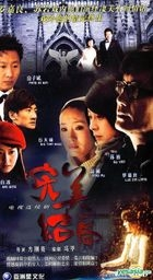 Perfect Ending (H-DVD) (End) (China Version)