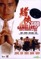 賭俠2之上海灘賭聖 (1991) (DVD) (修復版) (香港版)