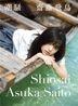 "Saito Asuka First Photobook ""Shiosai"""