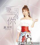 Ai Shi Yin Wei Ni (CD + DVD)