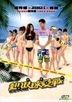 熱浪球愛戦(熱浪球愛戰)(DVD)(香港版)