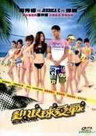 Beach Spike (DVD) (Hong Kong Version)