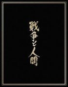 Senso to Ningen Blu-ray Box (Blu-ray) (First Press Limited Edition)(Japan Version)