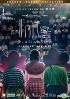 Distinction (2018) (DVD) (Hong Kong Version)