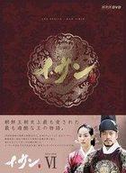 Yi San (DVD) (Box 6) (Japan Version)