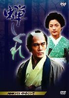 Semi Shigure (NHK DVD) (Japan Version)