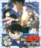 Movie Detective Conan Private Eye in the Distant Sea Standard Edition (Blu-ray)(Normal Edition)(Japan Version)