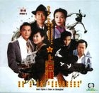 Once Upon A Time In Shanghai (VCD) (Part 1) (To Be Continued) (TVB Drama)
