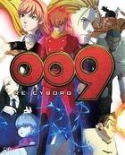 009 RE:CYBORG (DVD) (Regular Edition DVD Box) (English Subtitled) (Japan Version)