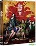 The Bold, the Corrupt, and the Beautiful (2017) (Blu-ray) (English Subtitled) (Hong Kong Version)