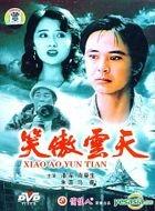 Xiao Ao Yun Tian (DVD) (China Version)