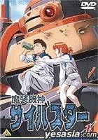Masoukishinsaiba suta-01
