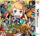 Sekaiju to Fushigi no Dungeon (3DS) (Japan Version)