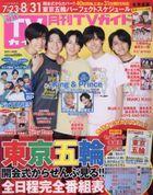Monthly TV Guide (Hokkaido Edition) 16519-09 2021