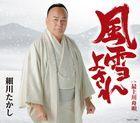 fuusetsuyosare (Japan Version)