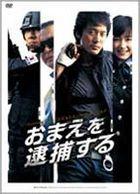 Omae Wo Taiho Suru (DVD) (Japan Version)