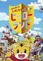 Eiga Shimajiro 'Shimajiro to Ururu no Heroland'  (DVD) (Japan Version)
