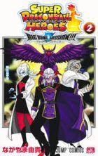Super Dragon Ball Heroes: Big Bang Mission!!! 2