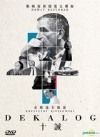 Dekalog (DVD) (Season 1) (Ep. 1-10) (Hong Kong Version)