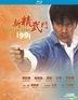 Fist of Fury 1991 (Blu-ray) (Hong Kong Version)
