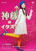 Kamisama no Itazura (DVD)(Japan Version)