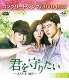 Save Me (DVD) (Box 1) (Special Price Edition) (Japan Version)