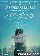 Wet Season (2019) (DVD) (Hong Kong Version)