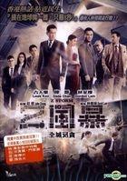 Z 風暴 (2014) (DVD) (香港版)