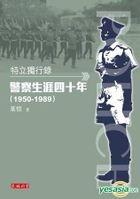 Te Li Du Xing Lu : Jing Cha Sheng Ya Si Shi Nian (1950-1989 )