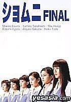 Shomuni FINAL DVD-BOX (Japan Version)