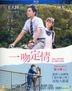 Fall In Love At First Kiss (2019) (Blu-ray) (Hong Kong Version)
