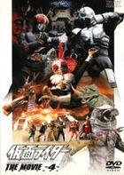 Kamen Rider The Movie Vol.4 (Japan Version)