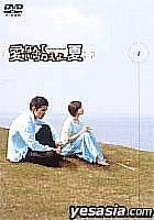 Ai nante iraneeyo Natsu 4  (Japan Version)