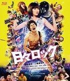 Hibi Rock: Puke Afro and the Pop Star (Blu-ray)(Japan Version)