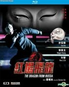 The Dragon From Russia (1990) (DVD) (Remastered Edition) (Hong Kong Version)