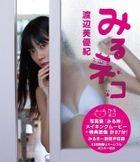Miru Neko  (Blu-ray)(Japan Version)