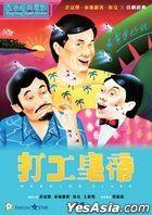 Working Class (1985) (Blu-ray) (Hong Kong Version)