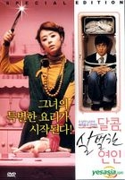 My Sweet Yet Brutal Sweetheart (a.k.a. My Scary Girl) (DVD) (2-Disc) (Korea Version)