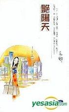 亦舒系列208 - 艳阳天 (小说)