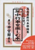 koyomi o tsukatsute nenjiyuu giyouji o tanoshimu hon 2022 2022