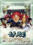 Qing Tian Ya Men (2003) (DVD) (Ep. 1-40) (End) (Taiwan Version)