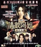 The Negotiator: The Movie (VCD) (Hong Kong Version)
