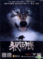 Wolf Totem (2015) (DVD-9) (China Version)