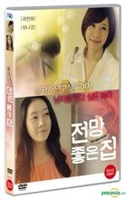 House With A Good View (DVD) (Korea Version)