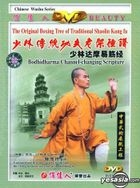 The Original Boxing Tree Of Traditional Shaolin Kung Fu - Bodhidharma Channel-Changing Scripture (DVD) (China Version)